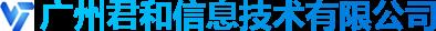 广州君和信息技术有限公司