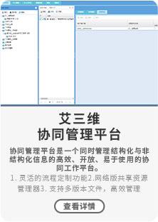 1.灵活的流程定制功能2.网络版共享资源管理器3.支持多版本文件,高效管理
