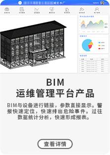 BIM与设备进行链接,参数直接显示。警报快速定位,快速排出危险事件。过往数据统计分析,快速形成报表。