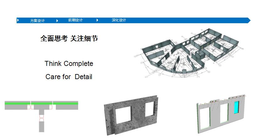 Planbar+TIM装配式建筑BIM解决方案