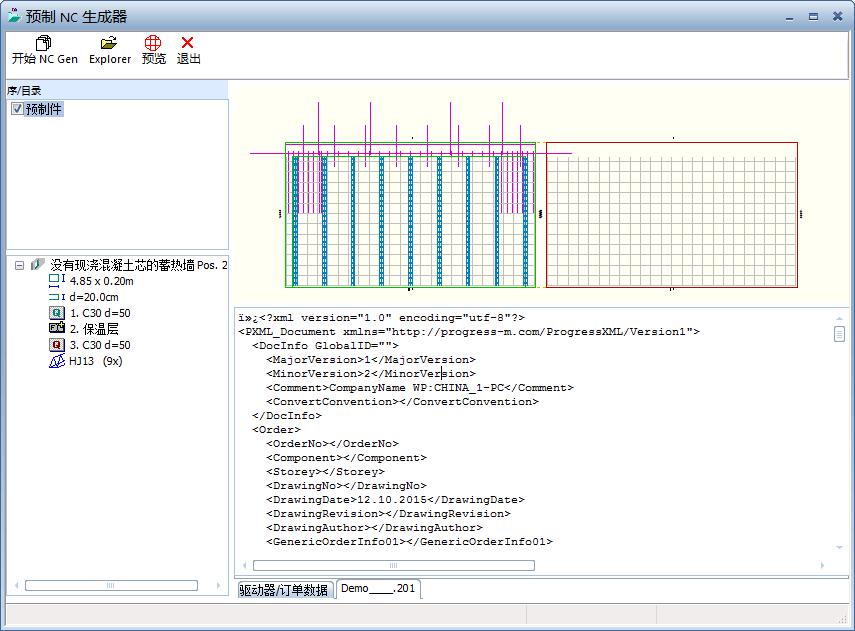 Planbar+TIM装配式建筑解决方案 -构件级别信息统计