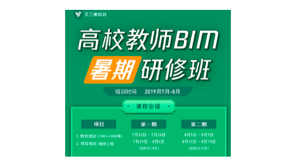 2019暑期高校土木类教师BIM培训班招学员!学费全免!