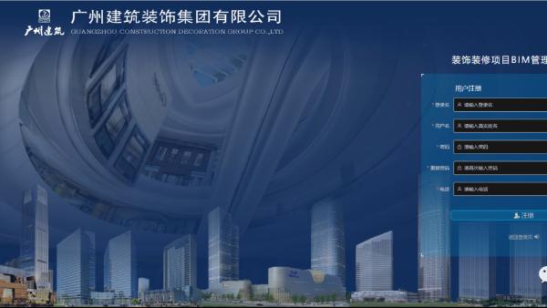 广州建筑装饰集团有限公司《装修装饰项目BIM管理平台》交付培训