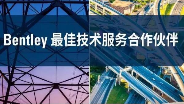 广州君和——Bentley最佳技术服务合作伙伴