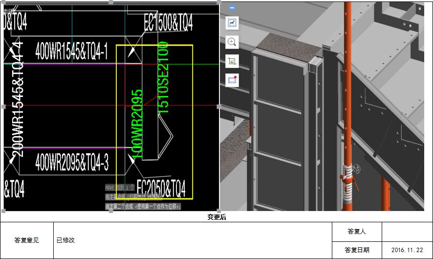 建筑BIM解决方案施工阶段——模板深化应用 校审设计与统计材料