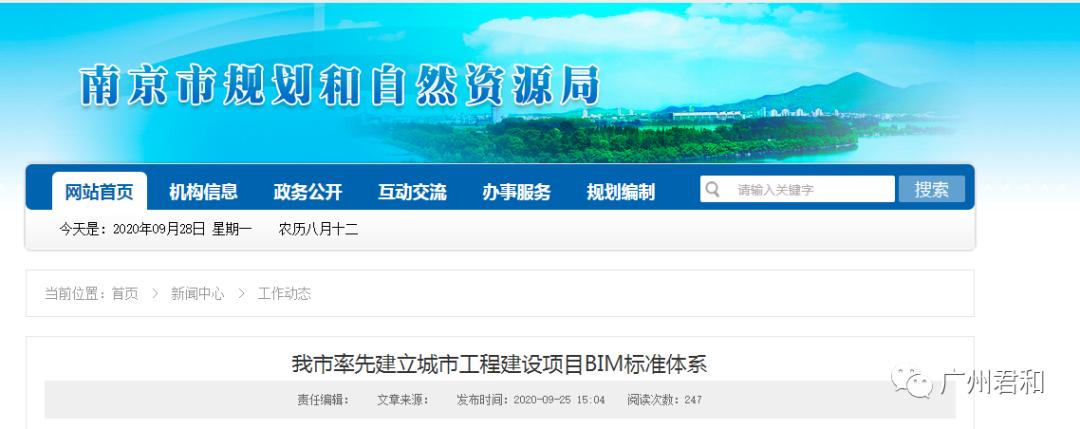 南京市率先建立BIM标准体系