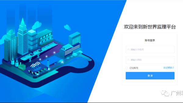 广州君和与新世界(中国)公司签订《监理信息化管理平台开发合同》