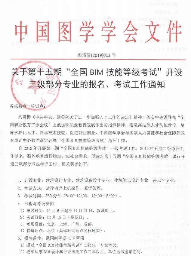 最新消息 | 图学会开设BIM三级考试 | 附样题下载