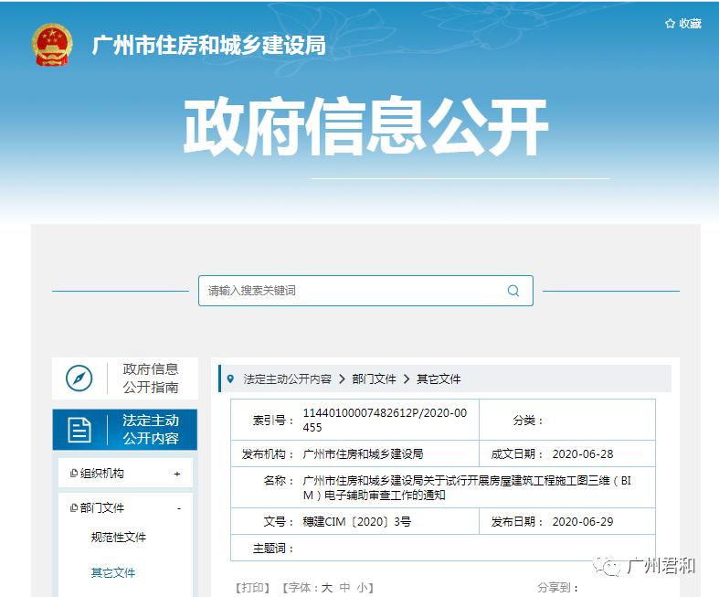 广州住建局:10月1日起图审需同步上传BIM模型