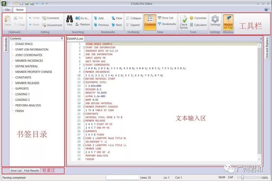 STAAD.Pro 输入文件编辑器的界面及使用方法