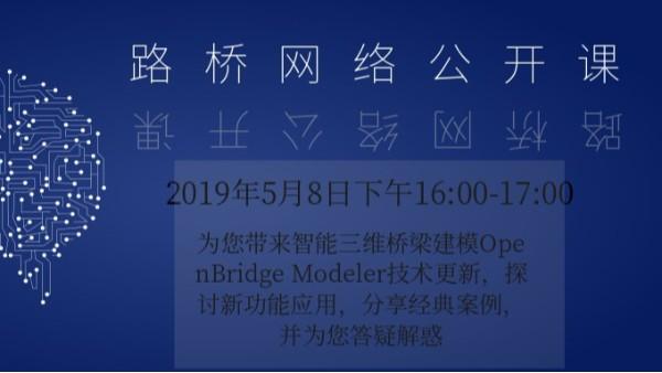 【直播】5月路桥网络公开课