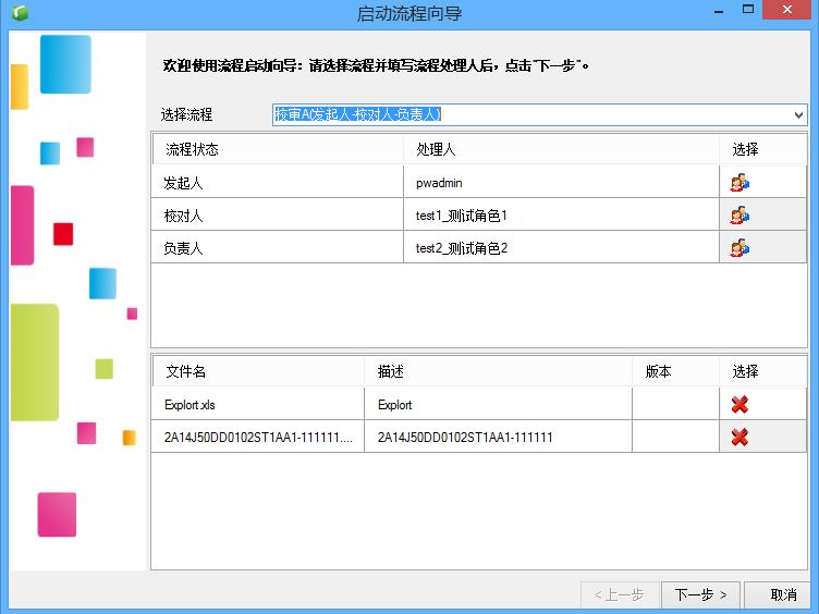 ProjectWise二次开发-流程使用说明