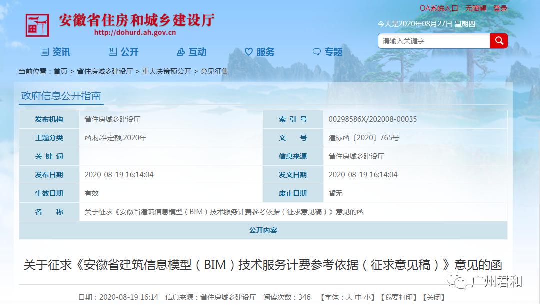 安徽省住建厅发布《安徽省BIM技术服务计费参考依据(征求意见稿)》