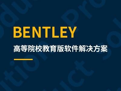 Bentley 高等院校教育版软件解决方案