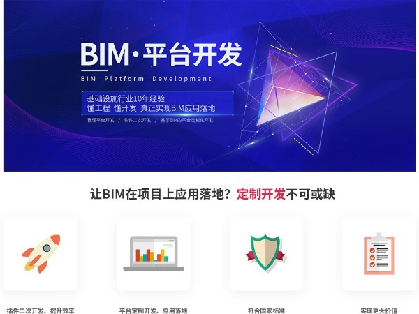 BIM平台定制开发