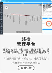 1.进度对比与BIM相结合,进度可视化2.实景模型与监控链接等...