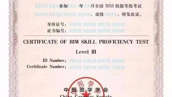 """图学会""""全国 BIM 技能等级考试""""三级(建筑设计)样题"""