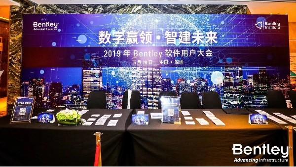2019 Bentley 软件用户大会