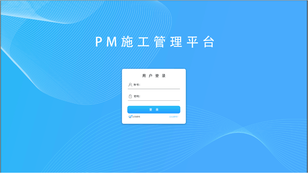 I3V施工管理平台登录页面