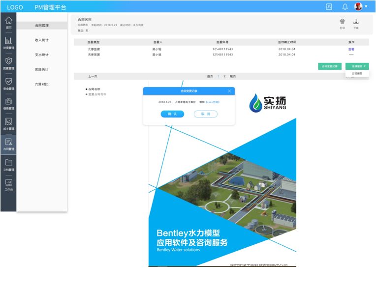 艾三维施工管理平台合同管理模板