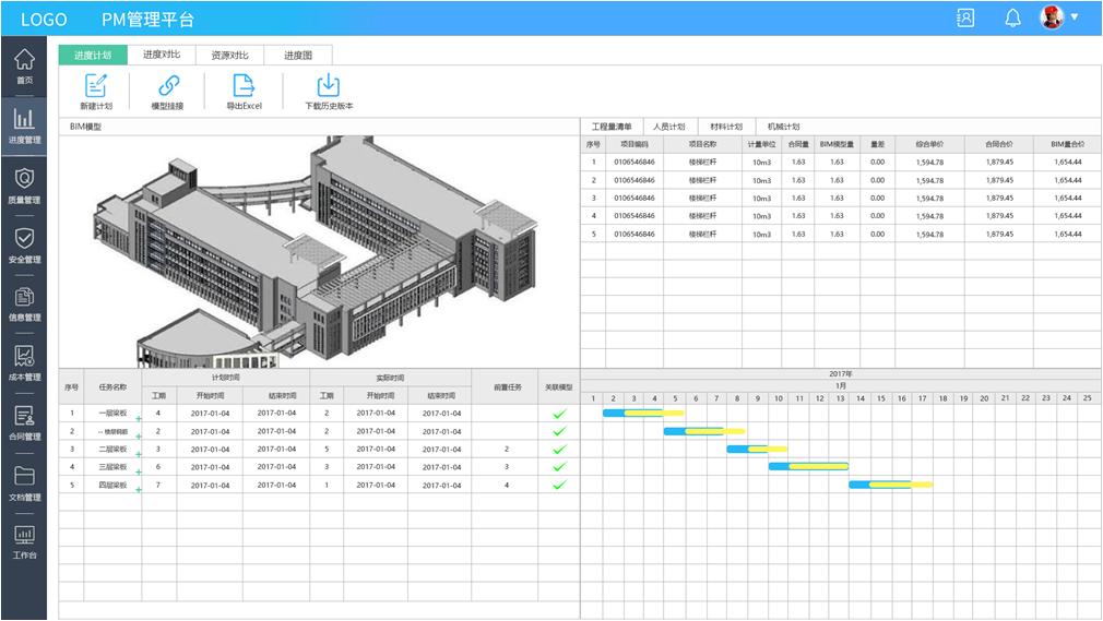 艾三维施工管理平台合同管理-进度