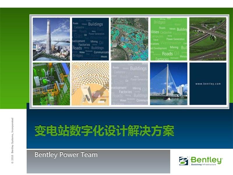 BIM技术在电力工程中的应用,电力行业解决方案