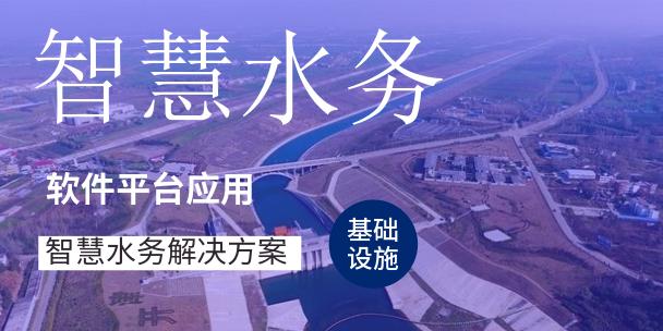 智慧水务-供水管网解决方案