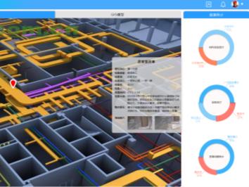 i3v施工管理平台