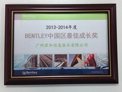 艾三维-BENTLEY中国区最佳成长奖