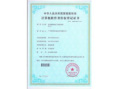 艾三维-君和路桥管理施工证书
