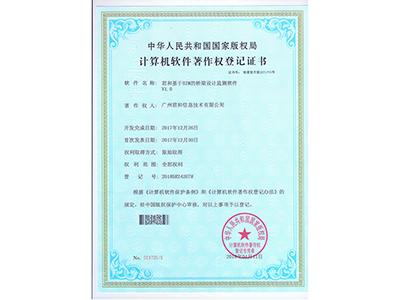艾三维-君和基于BIM的桥梁设计检测证书