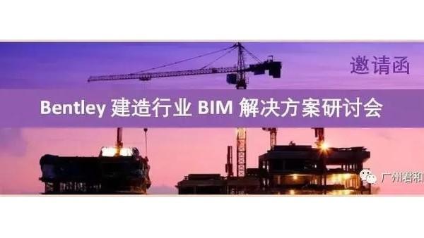 2019年8月广州站——Bentley建造行业BIM解决方案研讨会