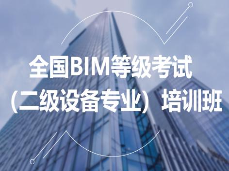 全国BIM等级考试(二级设备专业)培训班