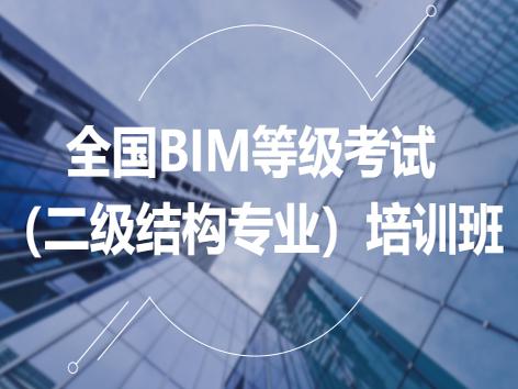 全国BIM等级考试(二级结构专业)培训班
