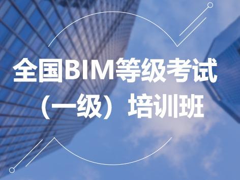 全国BIM等级考试(一级)培训班