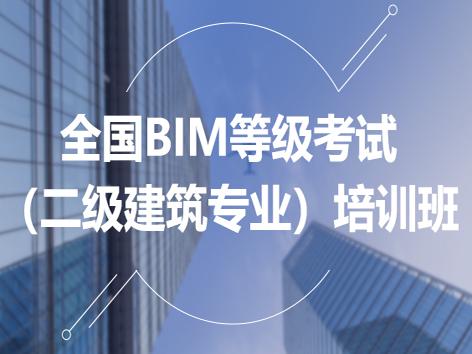 全国BIM等级考试(二级建筑专业)培训班