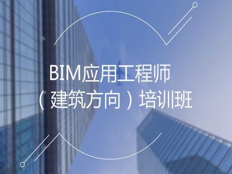 建筑信息模型(BIM)应用工程师(建筑方向)培训班