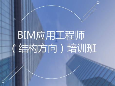 建筑信息模型(BIM)应用工程师(结构方向)培训班