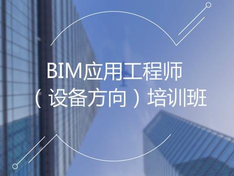 建筑信息模型(BIM)应用工程师(设备方向)培训班