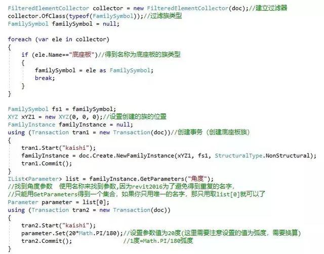 Revit二次开发-创建族实例