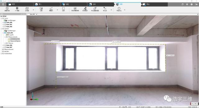 房屋室内三维激光扫描可视化应用