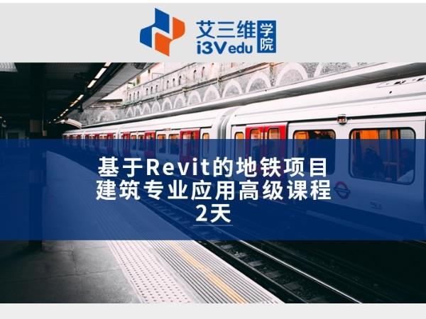基于Revit的地铁项目建筑专业应用高级课程 建议2天