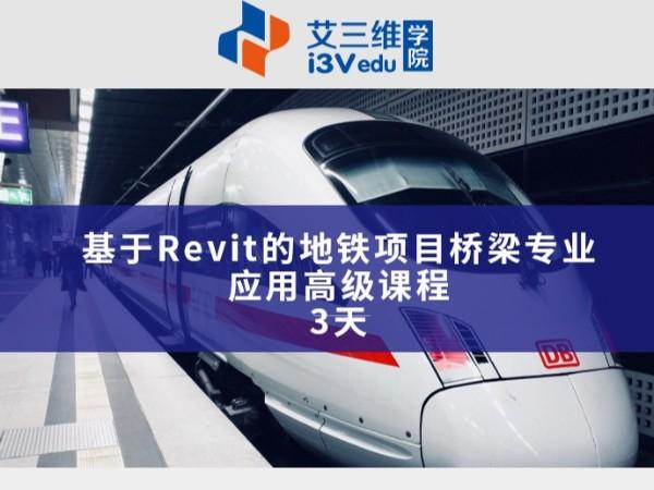 基于Revit的地铁项目桥梁专业应用高级课程 建议3天