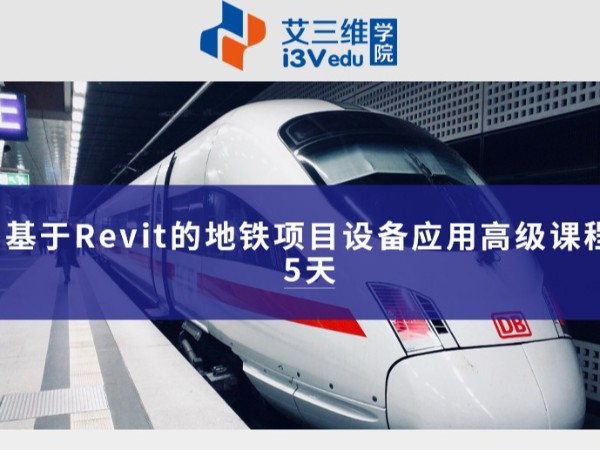 基于Revit的地铁项目设备应用高级课程 建议5天