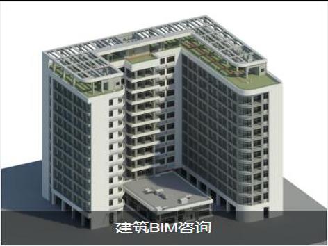 建筑BIM咨询