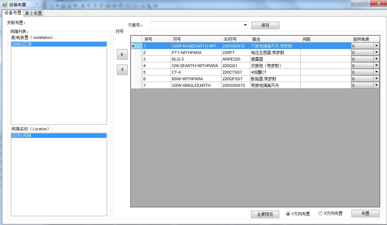 Substation电气设计软件二维原理设计产生的设备列表