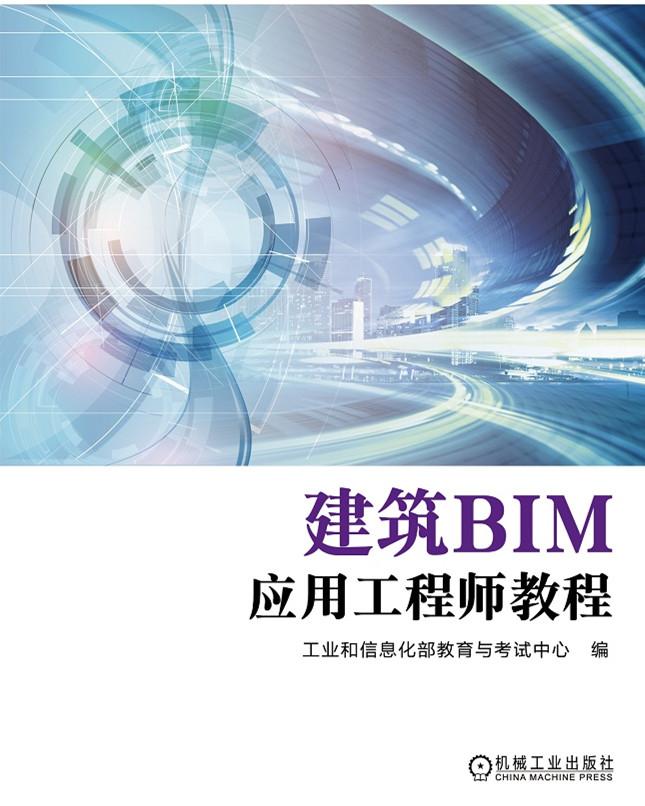《建筑BIM应用工程师教程》大纲,BIM软件