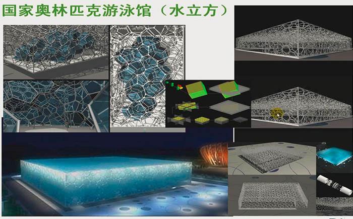 Bentley MicroStation 建筑bim应用案例 北京奥运会-水立方