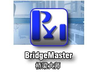Bridemaster 桥梁大师——广泛运用于国内桥梁设计圈