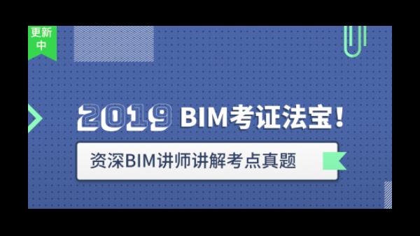 BIM直播:BIM等级考试重点-门窗族可参数化真题解析
